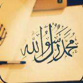 وصايا الحبيب صلى الله عليه وسلم icon