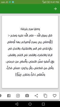وصايا الحبيب صلى الله عليه وسلم screenshot 3