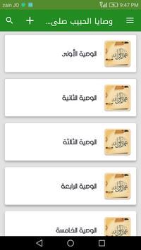 وصايا الحبيب صلى الله عليه وسلم poster