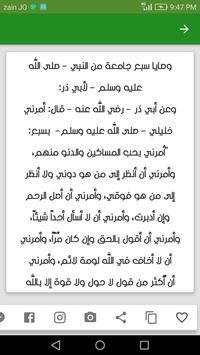 وصايا الحبيب صلى الله عليه وسلم screenshot 1