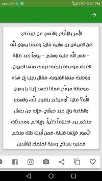 وصايا الحبيب صلى الله عليه وسلم screenshot 2