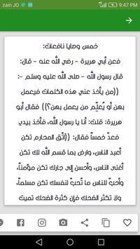 وصايا الحبيب صلى الله عليه وسلم screenshot 4