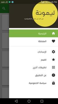 وصايا الحبيب صلى الله عليه وسلم screenshot 5