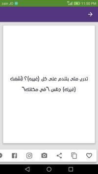 رسائل واتس اب screenshot 4