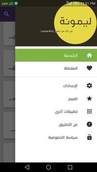 رسائل واتس اب screenshot 5