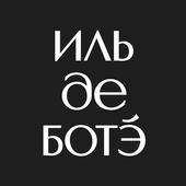 ИЛЬ ДЕ БОТЭ - магазин косметики и парфюмерии иконка