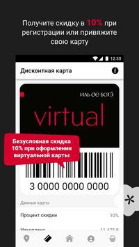 ИЛЬ ДЕ БОТЭ - магазин косметики и парфюмерии постер
