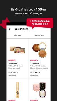 ИЛЬ ДЕ БОТЭ - магазин косметики и парфюмерии скриншот приложения