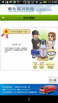 彰化縣消防局防火APP screenshot 5