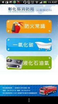 彰化縣消防局防火APP poster