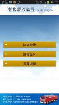 彰化縣消防局防火APP screenshot 1