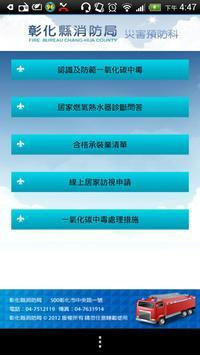 彰化縣消防局防火APP screenshot 2