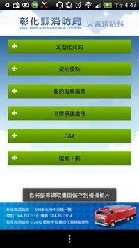 彰化縣消防局防火APP screenshot 3