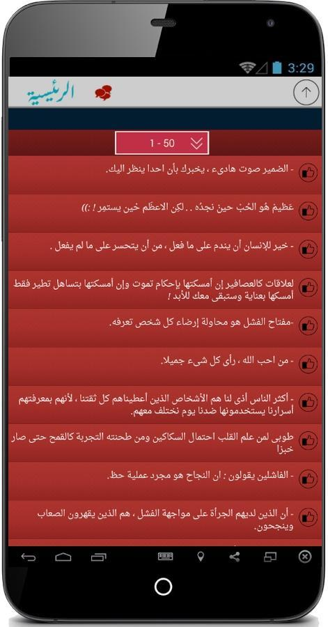 Arabic Whatsapp Status For Android Apk Download