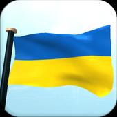 Ukraine Flag 3D Free Wallpaper icon