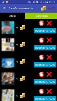 Подписчики в Инстаграм | Лайки apk screenshot