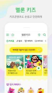 멜론 apk screenshot