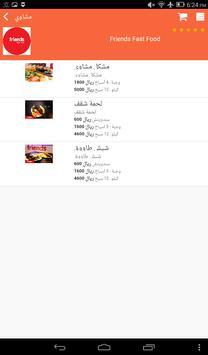Khubz Arabi - خبز عربي screenshot 4
