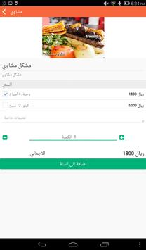 Khubz Arabi - خبز عربي screenshot 5
