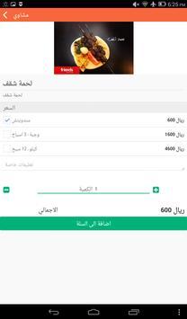 Khubz Arabi - خبز عربي screenshot 6