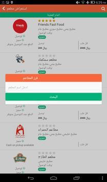Khubz Arabi - خبز عربي screenshot 7