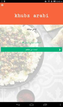 Khubz Arabi - خبز عربي screenshot 1