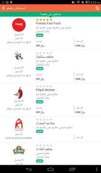 Khubz Arabi - خبز عربي screenshot 2