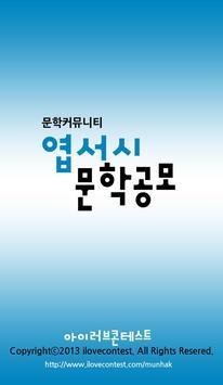 문예창작과 입시정보 poster