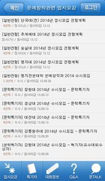 문예창작과 입시정보 apk screenshot