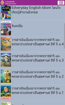 Chitjaichuen School e-Library apk screenshot