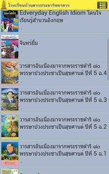 BPW eBook apk screenshot