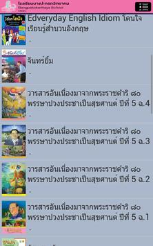 Bangpakokwittayakom School Library screenshot 1