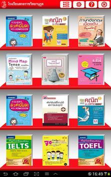 Sakolraj Digital Library poster