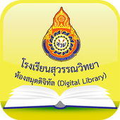 Suwanwittaya Digital Library icon
