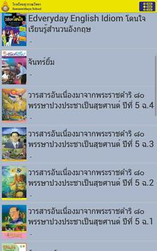 Suwanwittaya Digital Library apk screenshot