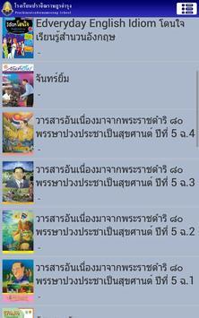 Prachinratsadornamroong e-Library screenshot 1