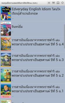 DLT-ebook screenshot 1