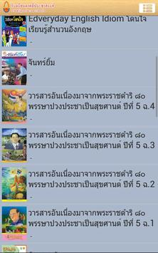 T.P. Library apk screenshot