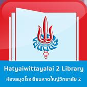 Hatyaiwittayalai 2 Library icon