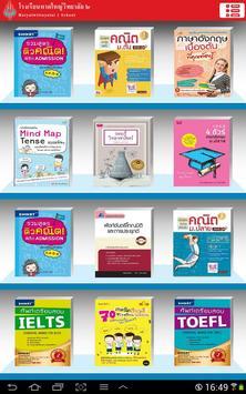 Hatyaiwittayalai 2 Library poster