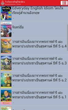 Hatyaiwittayalai 2 Library apk screenshot