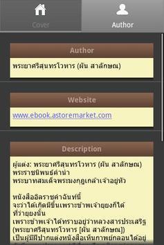 อิลราชคำฉันท์ screenshot 1