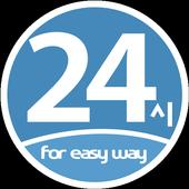 앱24시,24시간,매장 총정보,24시 icon