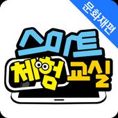 교원 스마트체험교실 AR 문화재 탐방 icon
