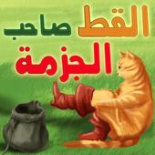 القط صاحب الجزمة Puss in boot icon