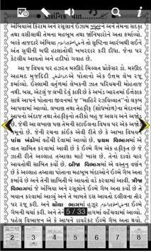 Ilme Gaibe Mustafa - Gujarati apk screenshot