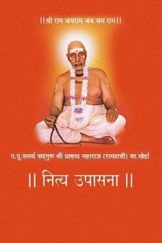 Shri Pralhad Maharaj Upasana poster