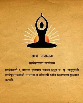 Shri Pralhad Maharaj Upasana apk screenshot