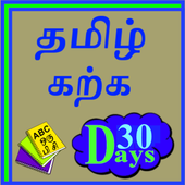Learn English by Tamil in 30 icon
