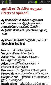 Learn English by Tamil in 30 screenshot 3